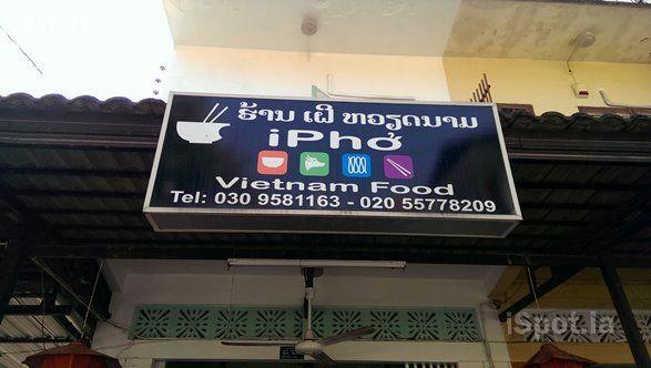 Một nhà hàng Việt Nam tại thủ đô Vientiane(Nguồn: spotonlaos)