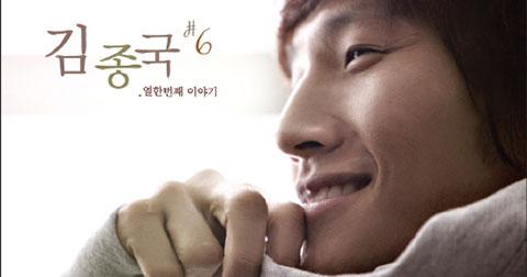 Điểm danh 5 ca khúc làm nên tên tuổi của Người Năng Lực Kim Jong Kook