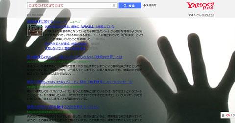 Trò đùa trên Yahoo của người Nhật. Nếu tò mò hãy thử xem!