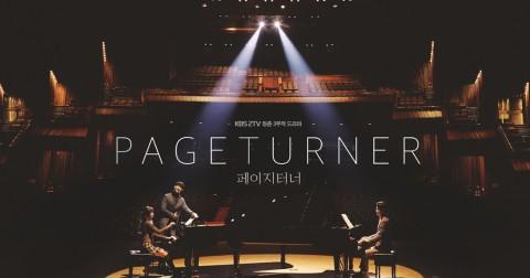 Page Turner - Bộ phim Hàn Quốc về lứa tuổi học trò đáng xem