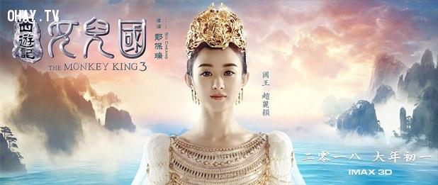 Trong phim The Monkey King 3 - Triệu Lệ Dĩnh sẽ thủ vai Quốc vương Tây Lương nữ quốc,