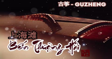 Nhạc phim Bến Thượng Hải - Đàn Guzheng cover